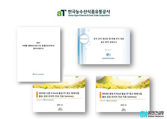 중국 컨설팅 사업 지엔컨설팅 4.jpg