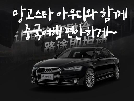 망고스타 중국마케팅, 아우디(奥迪专车)와 함께 중국여행을 편안하게 즐겨보세요~