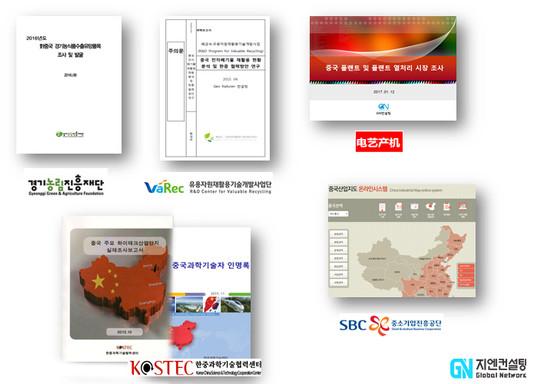중국 컨설팅 사업 지엔컨설팅 7.jpg