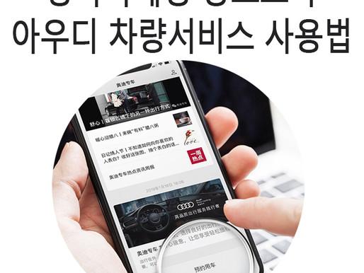 중국마케팅 망고스타 아우디 차량서비스 사용법