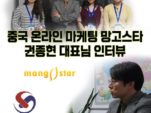 중국 온라인 마케팅 망고스타, 권종현 대표님 인터뷰 기사