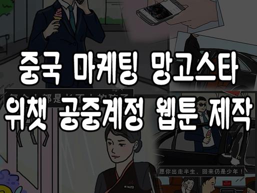 중국 SNS 마케팅 망고스타, 위챗 공중계정 콘텐츠로 웹툰 제작 진행합니다~