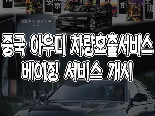 중국 마케팅 망고스타, 아우디 차량호출서비스 베이징 서비스 개시