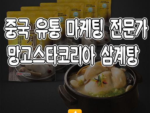 중국 유통 마케팅 전문가 망고스타코리아, 중국에서도 한국 삼계탕을 맛보세요~