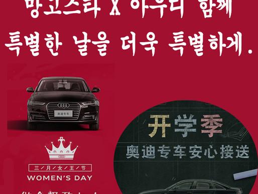 위챗 공중계정 마케팅, 망고스타 X 아우디 함께 특별한 날을 더욱 특별하게.
