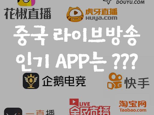망고스타가 전하는 중국소식, 중국 라이브방송 인기 APP ???