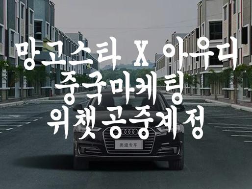 중국마케팅 망고스타X아우디, 3.15 소비자 권리의 날, 바쁜 와중에도 아우디와 함께~