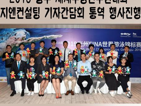 """지엔컨설팅 """"2019 광주 세계수영선수권대회 베이징 기자간담회"""" 통역 행사 집행"""