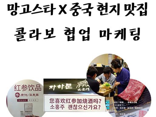 망고스타 X 중국 현지 맛집 콜라보 협업 마케팅 진행합니다