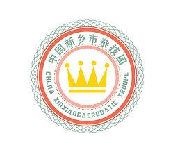 新乡市杂技团LOGO徽章.jpg