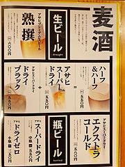 Nigiyaka屋吉ちゃんドリンクニュー1
