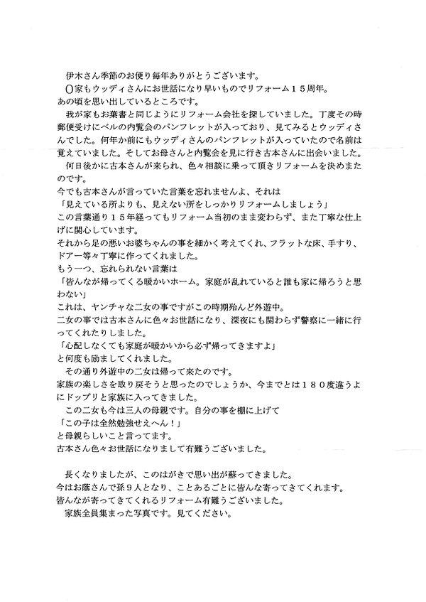 株式会社ウッディ_お客様手紙