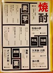 Nigiyaka屋吉ちゃんドリンクニュー4