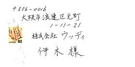 株式会社ウッディ_お客様からの手紙