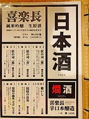Nigiyaka屋吉ちゃんドリンクニュー5