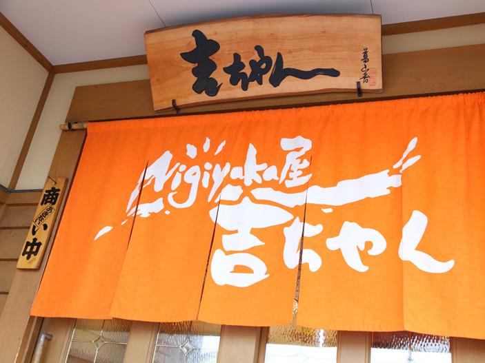 Nigiyaka屋吉ちゃんのれん2
