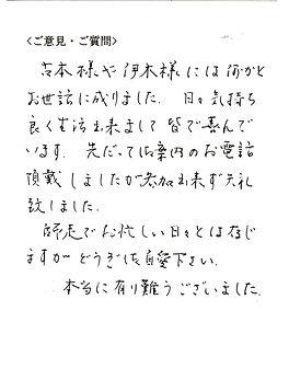 株式会社ウッディ_ハガキ