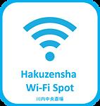 Wi-Fi_ロゴ