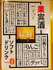 Nigiyaka屋吉ちゃんドリンクニュー2