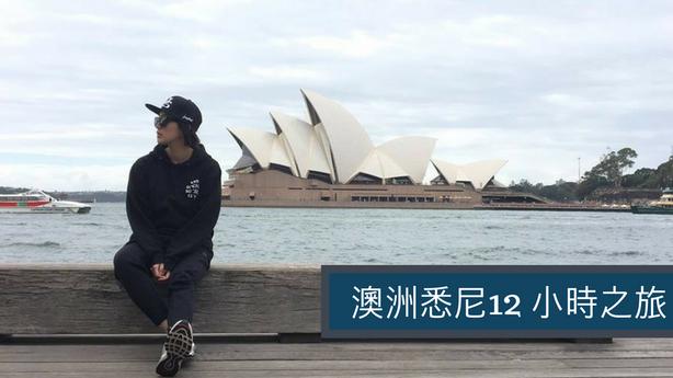 澳洲悉尼12 小時之旅