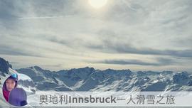 奧地利Innsbruck 一人滑雪之旅
