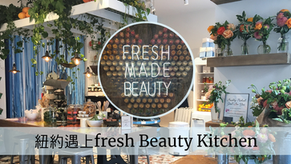 紐約遇上fresh Beauty Kitchen