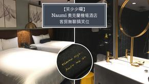 【笑少少囉】紐西蘭Naumi Auckland Airport Hotel 客房無聊搞笑位