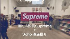 紐約排隊買Supreme + Soho 潮店推介