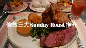 倫敦三大Sunday Roast 推介