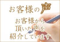 shop-side-okyakusamanokoe.jpg
