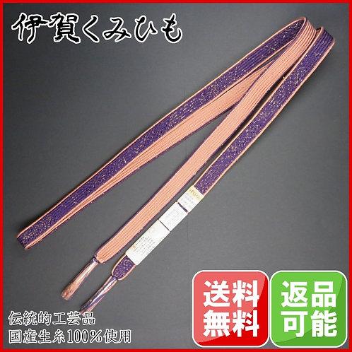 最高級 本金使用 手編み帯締め(蒲葡・えびぞめ)