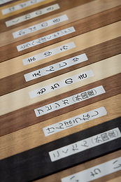 "Yosegi means ""wound-together wood"""