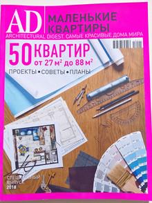 AD, специалный выпуск, декабрь 2017