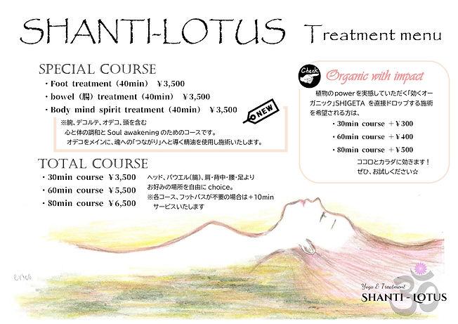 SHANTI-LOTUS | シャンティロータス | アロマ | トリートメント | アロマトリートメント | 癒し | 鹿児島 | 鹿児島市