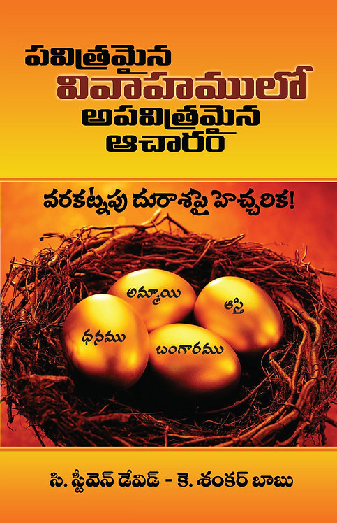 Dowry (Telugu)
