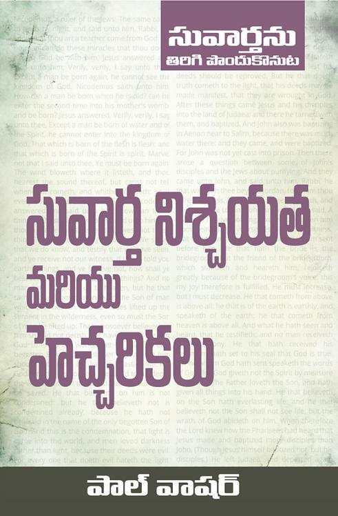 Gospel Assurance and Warnings [Telugu]