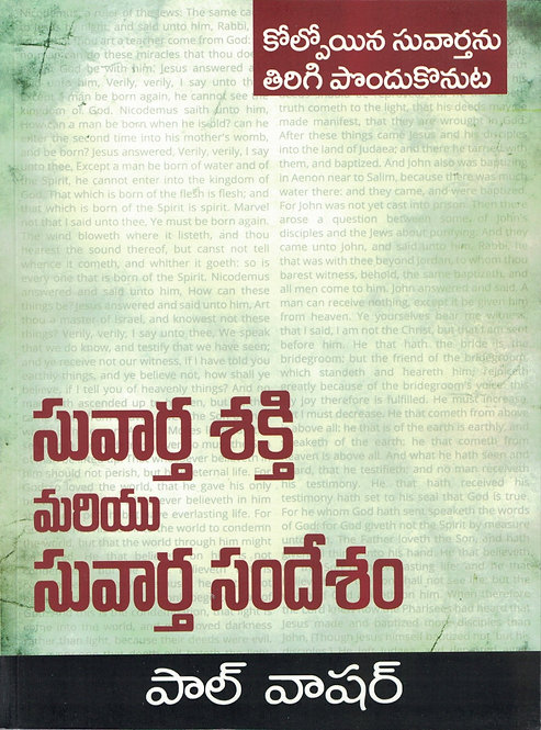 The Gospel's Power and Message (Telugu)