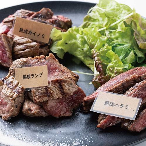 熟成肉の盛り合わせ(2~3人前)