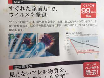 院内ウイルス対策 紫外線 オゾン発生装置