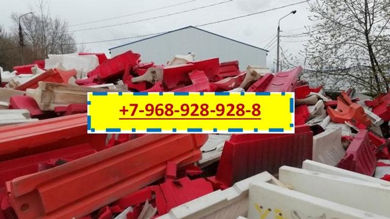 Прием пластиковых дорожных ограждений, бонов, водоналивных блоков в Орехово-Зуево.
