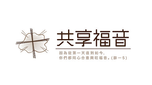 2021共享福音_logoPic.jpeg