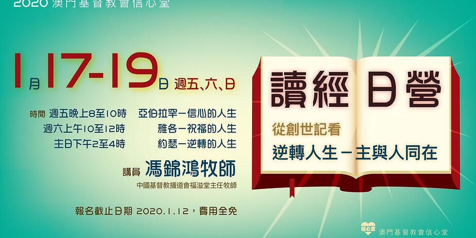 讀經日營>從創世記看「逆轉人生-主與人同在」 講員:馮錦鴻牧師