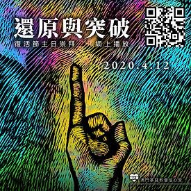 20EAS_復活節Poster_Web.jpg