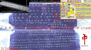 Alien Writting Match