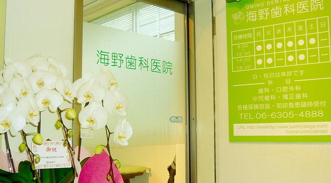 西中島南方海野歯科医院トップ