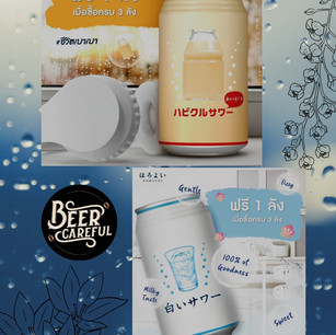 Horoyoi Monthly great promotion3 cases, get 1 free