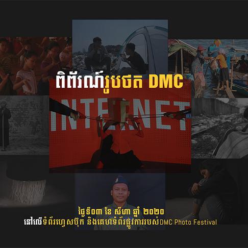 និស្សិត DMC ឆ្នាំទី២ នៅ RUPP នឹងរៀបចំពិព័រណ៍រូបថតលើកទី២ មានរហូតដល់ ៩ប្រធានបទ