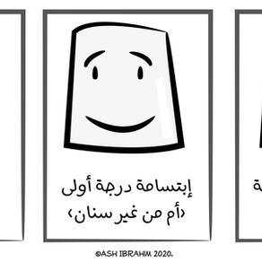الكاريزما ... من غير فتي!! - الحلقة (2): إبتسم!