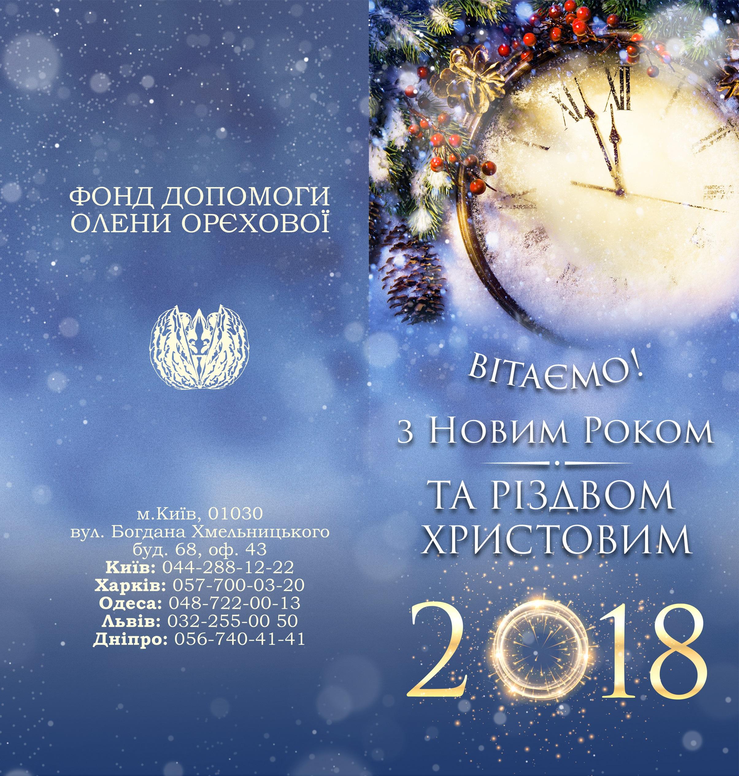 печать_новый год 2018(внешн.)