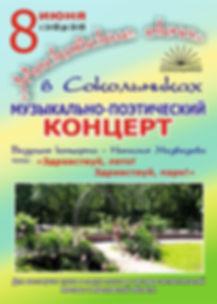 Концерты в Сокольниках